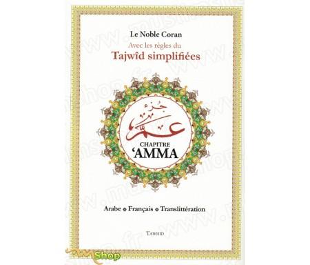 Chapitre Amma Avec les règles du Tajwîd simplifiées (Grand Format) - couleur blanc