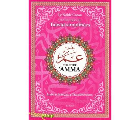 Chapitre Amma Avec les règles du Tajwîd simplifiées (Grand Format) - Couleur rose