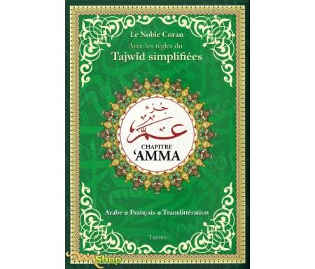 Chapitre Amma Avec les règles du Tajwîd simplifiées (Grand Format) - couleur vert