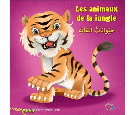 Les animaux de la jungle - حَيَوَانَاتُ ال&#