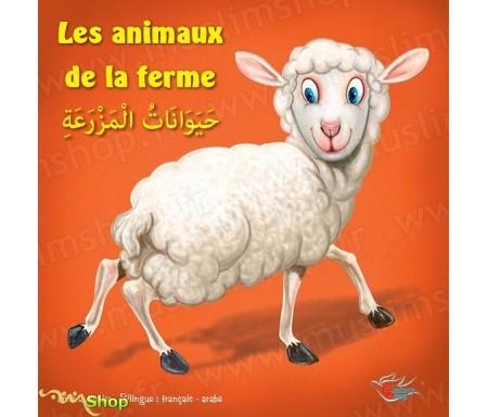 Les animaux de la ferme - حَيَوَانَاتُ ال&#1