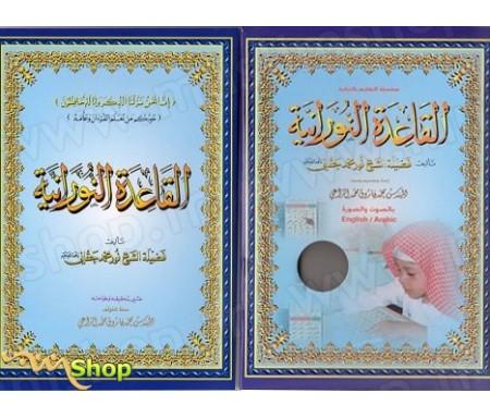 CD-Rom Al Qaidah Al Nourania