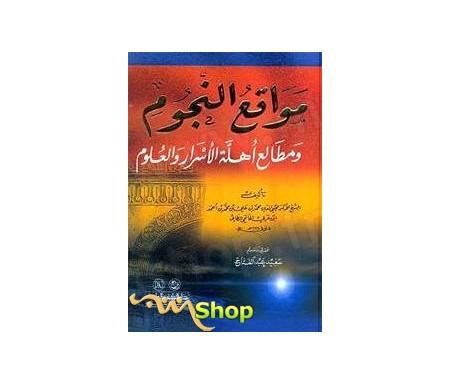 Mawaqe3 al-noujoum
