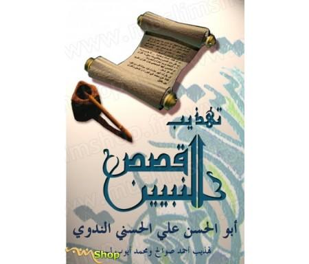 La vie des Prophètes (Qissasou n'nabiyine) - تهذيب قصص الن