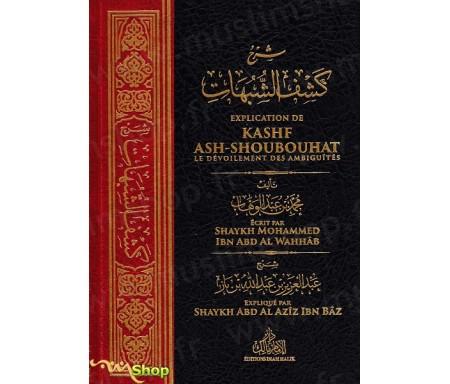 Explication de Kashf Ash-Shoubouhat - Le dévoilement des ambiguïtés