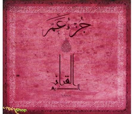 Le Saint Coran Juz 'Amma, version arabe (Couverture Rose fushia)