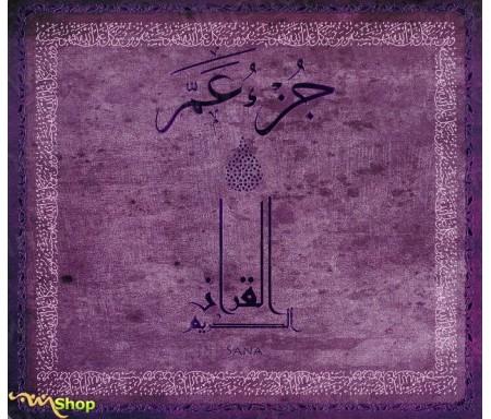 Le Saint Coran Juz 'Amma, version arabe (Couverture Violet)