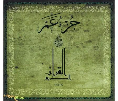 Le Saint Coran Juz 'Amma, version arabe (Couverture Verte)