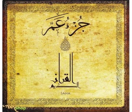 Le Saint Coran Juz 'Amma, version arabe (Couverture Beige)