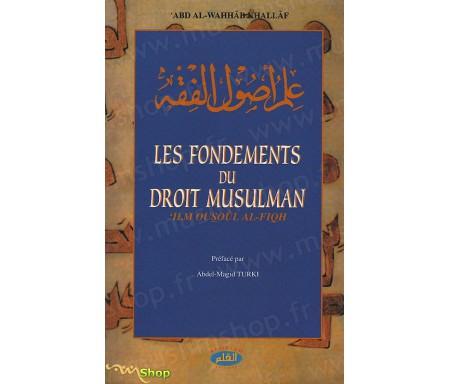 Les fondements du Droit Musulman - 'Ilm Ousoul Al-Fiqh