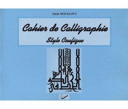 Cahier de Calligraphie - Style Coufique