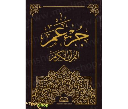 Juzz Amma (Arabe) - Noir