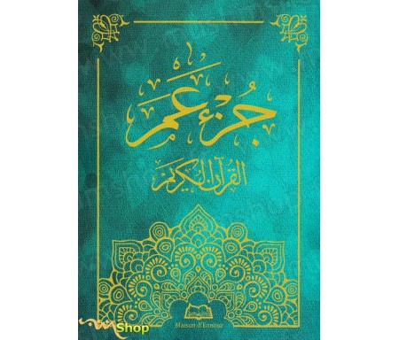 Juzz Amma en arabe - Emeraude