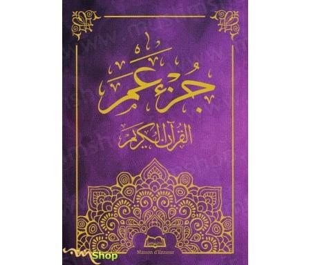 Juzz Amma (Arabe) - Mauve
