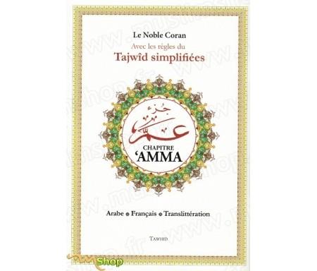 Chapitre Amma Avec les règles du Tajwîd simplifiées (Format Moyen) - couleur blanc