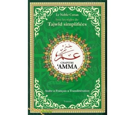 Chapitre Amma Avec les règles du Tajwîd simplifiées (Format Moyen) - couleur vert