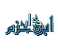 Dar Ibn-Hazm