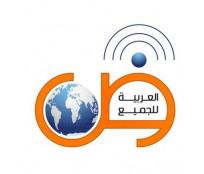 Arabic for all - العربية بين يديك